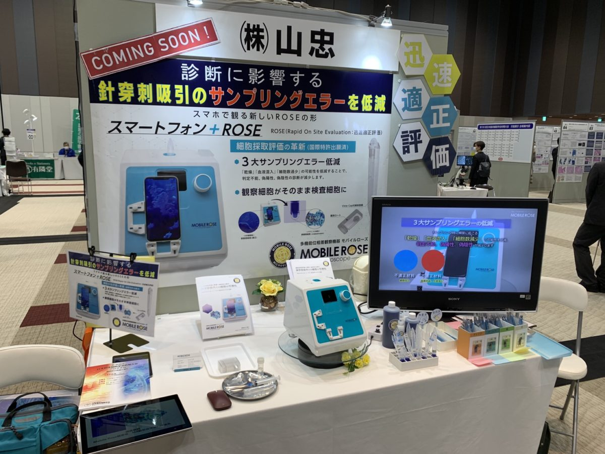 Debut of Mobile Rose exhibition booth at the 59th Annual Meeting of the Japanese Society of Clinical Cytology